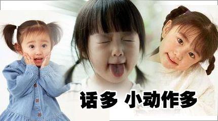 择思达斯、多动症与调皮、好动的儿童如何区别